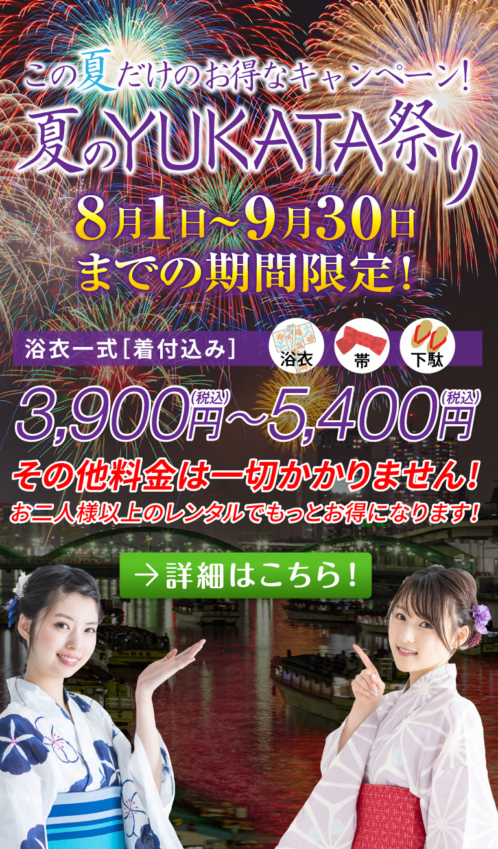 この夏だけのお得なキャンペーン!夏のYUKATA祭り
