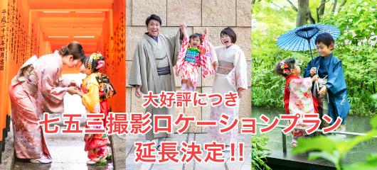 七五三撮影ロケーションプラン 大好評につき延長決定!!